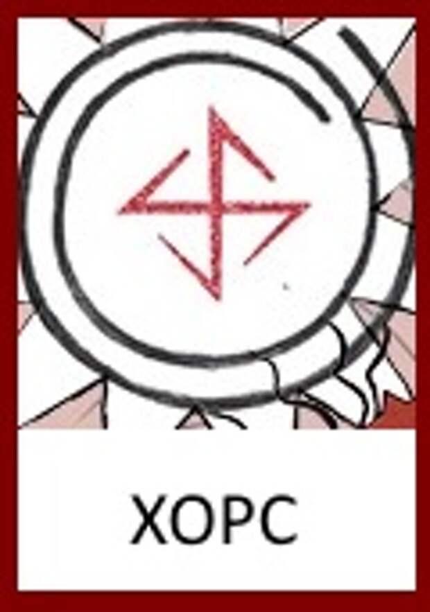 Славянские Боги: Знак Бога Хорса