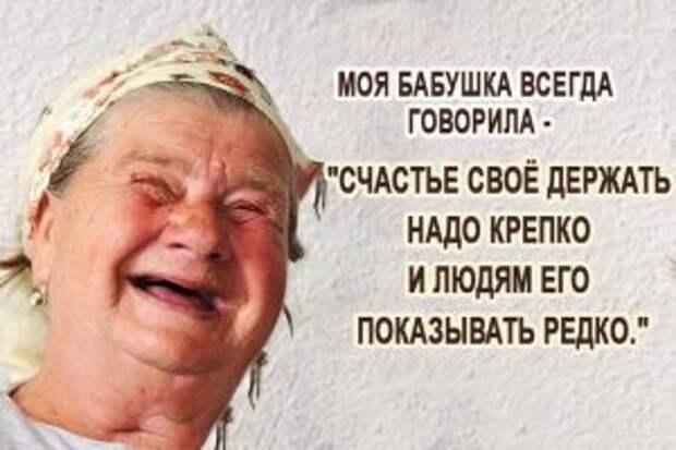 Высказывания мудрой и остроумной бабушки. Это нечто!