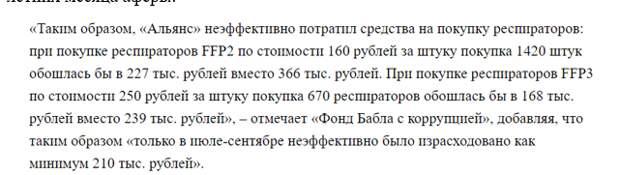 Васильева из «Альянса» решила провернуть новую аферу – собрать донаты на оплату штрафа