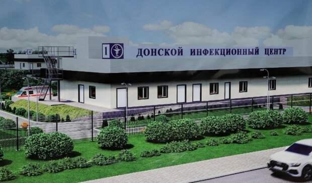 Стоимость строительства инфекционной больницы в Ростове выросла с 2 до 4 млрд рублей