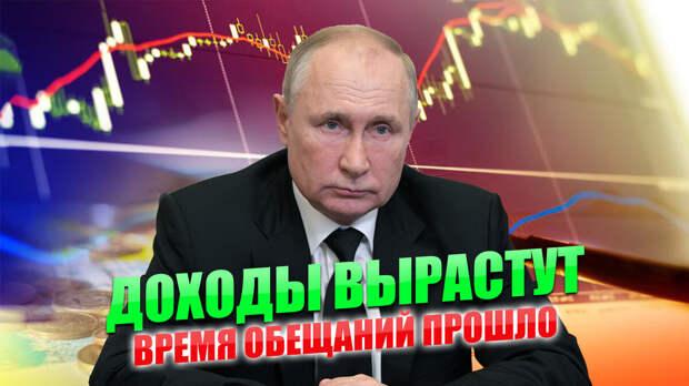 Путин увеличит доходы россиян. В этот раз это не просто обещание