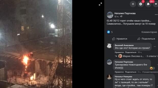 На стройке в Малом Песчаном произошел пожар