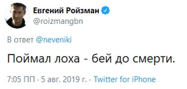 Соловьеву не понравилось, что Ройзман пишет в соцсетях