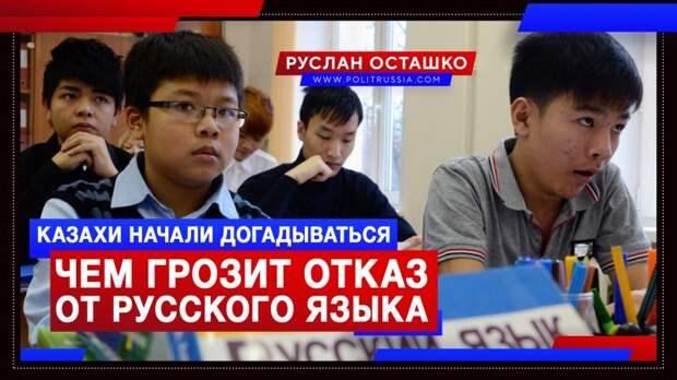 Некоторые казахи внезапно поняли, что вытеснение русского языка грозит отупением
