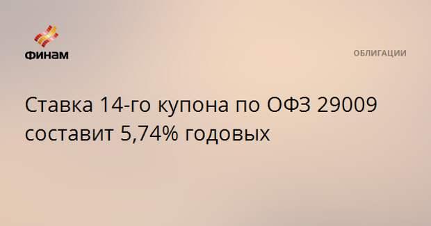 Ставка 14-го купона по ОФЗ 29009 составит 5,74% годовых