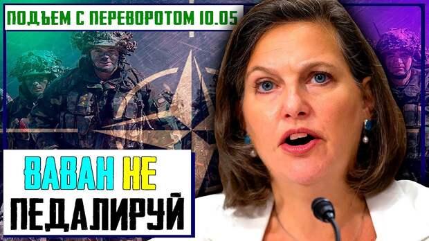 "Неугомонные… Роман ""Запад-Украина"" угасает? Анализ за прошедшую неделю"