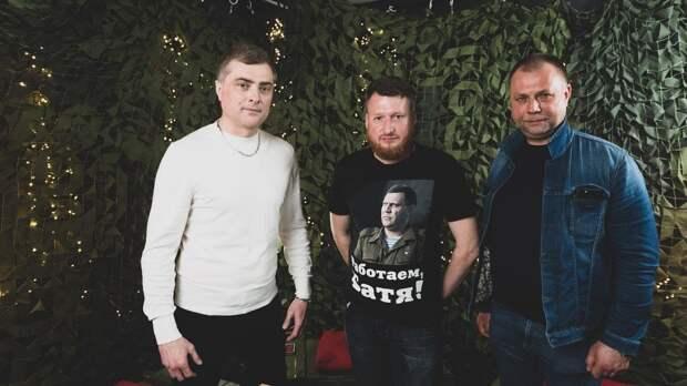 Сурков и Бородай о будущем ЛДНР, Украине, Боинге, Байдене и чиновниках