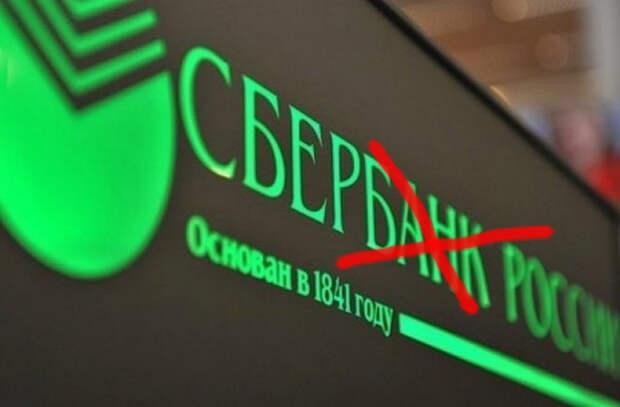 Сбербанк: Ребрендинг во время чумы