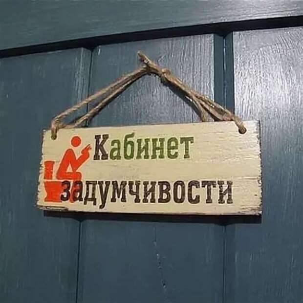 Прикольные вывески. Подборка chert-poberi-vv-chert-poberi-vv-32220303112020-8 картинка chert-poberi-vv-32220303112020-8