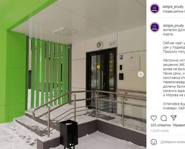 Установка урн возле домов в Северном вызвала полемику в соцсети