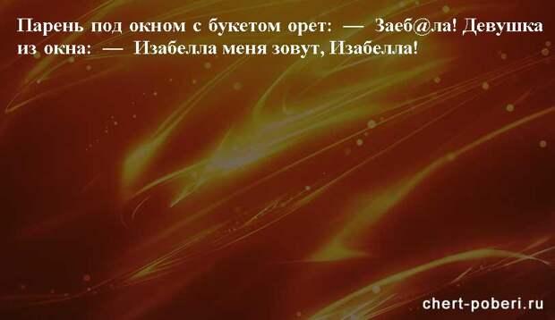 Самые смешные анекдоты ежедневная подборка №chert-poberi-anekdoty-51591112082020