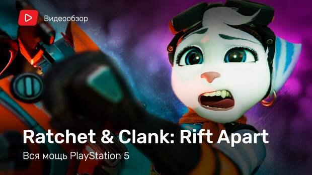 Ratchet & Clank: Rift Apart: Видеообзор