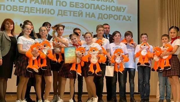 Юные инспекторы дорожного движения Подольска заняли III место на фестивале