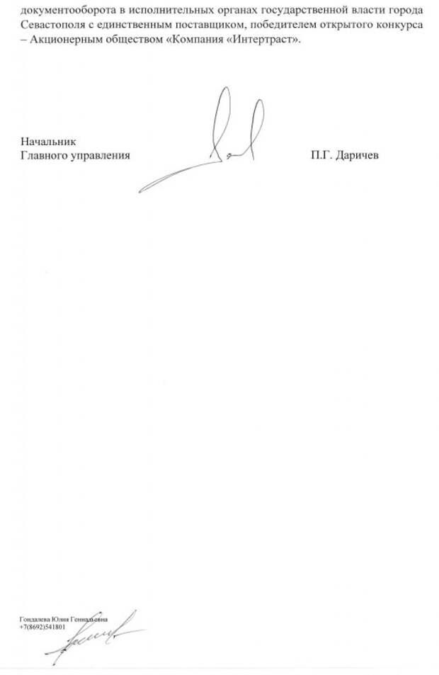 Сколько документооборотов требуется Правительству Севастополя? (скриншоты)