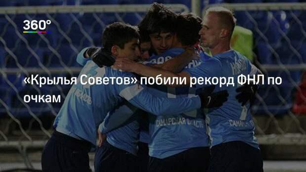 «Крылья Советов» побили рекорд ФНЛ по очкам