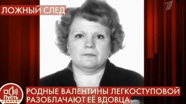 Семья Валентины Легкоступовой нашла еще одну жертву обмана Юрия Фирсова