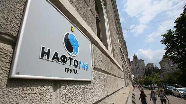 """""""Нафтогаз Украины"""" дает уроки прозрачности """"Газпрому"""""""