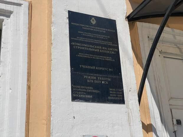 В Комсомольске-на-Амуре отравились студенты и преподаватели колледжа