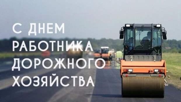 Поздравление руководителей Красноперекопского района с Днем работника дорожного хозяйства