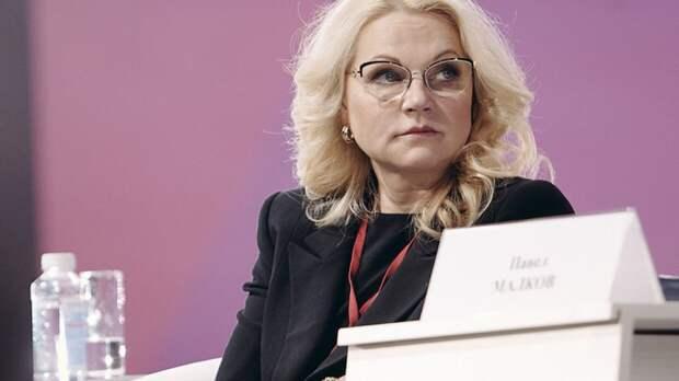 Голикова рассказала о модернизации первичного звена бесплатной медпомощи в РФ