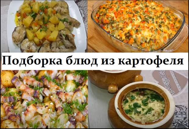 Вкусные и простые блюда из картофеля