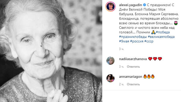 Фигурист Ягудин в День Победы вспомнил о бабушке-блокаднице