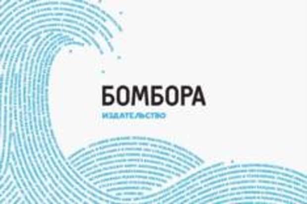 Призеры конкурса «PROбренд» - 2020 получат полезную литературу от «БОМБОРЫ»