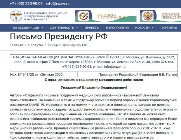 Письмо Путину от Ассоциации заслуженных врачей и наставников