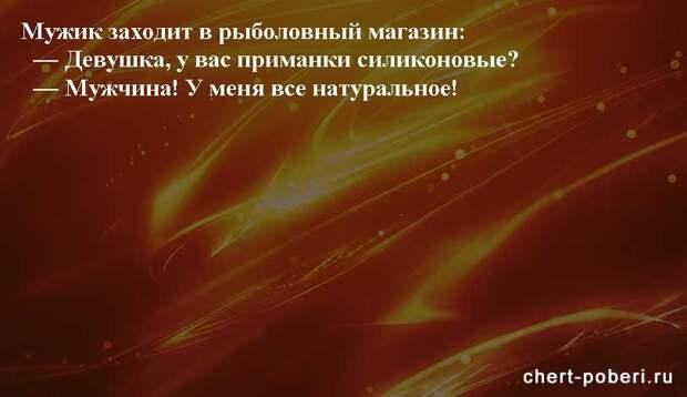 Самые смешные анекдоты ежедневная подборка chert-poberi-anekdoty-chert-poberi-anekdoty-47090625062020-2 картинка chert-poberi-anekdoty-47090625062020-2