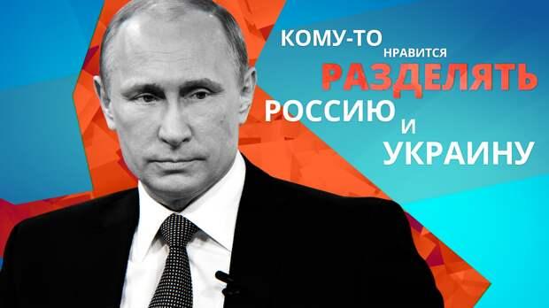 «Это большая проблема»: в Киеве отреагировали на слова Путина о разделении Украины и РФ