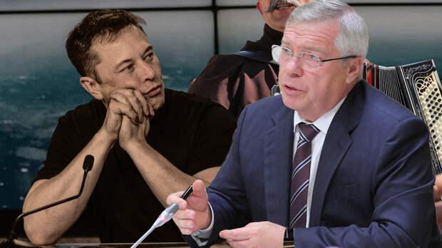 Как губернатор Ростовской области обратился кИлону Маску ичто изэтого вышло