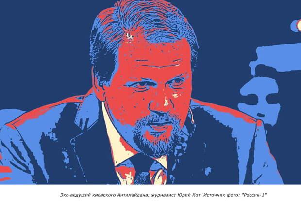 Юрий Кот подчеркнул, что Россия больше не будет спасать Белоруссию и Украину в ущерб себе