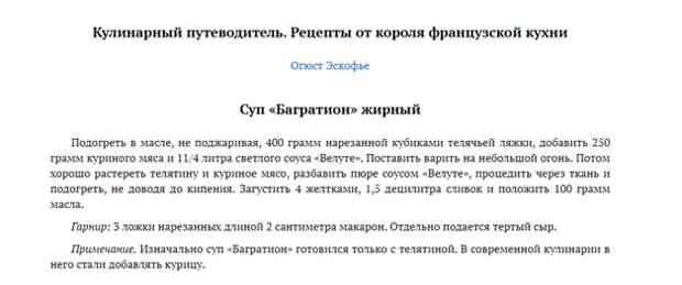 Загадка супа «Багратион»: в честь кого назван и какой рецепт считать правильным — неизвестно