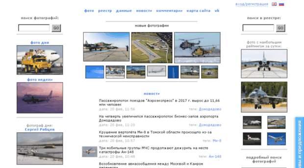 Закрылся сайт, на который РБК сослался в расследовании об отряде «Россия» и контрабанде кокаина из Аргентины