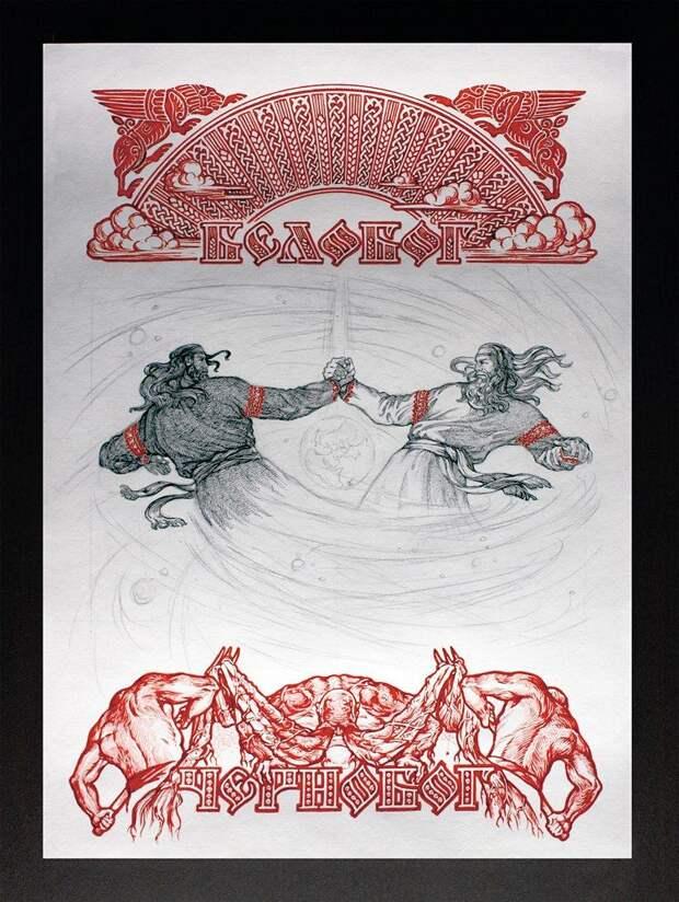 Русский Дух 21 века. Оживающая сказка художника Максима Кулешова, фото № 7