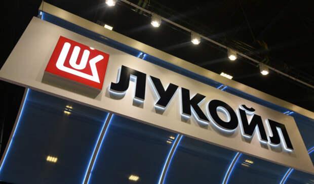 Алекперов перевел акции ЛУКОЙЛа на120,5млн рублей насвязанную сним иФедуном компанию