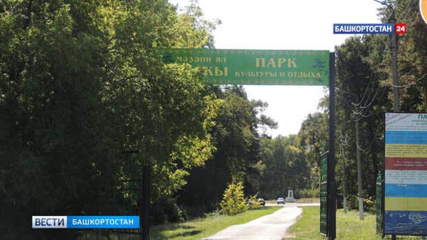 В Башкирии куюргазинцы в рамках нацпроекта начали обновлять старинный Шоттовский парк