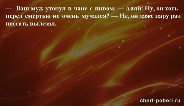 Самые смешные анекдоты ежедневная подборка chert-poberi-anekdoty-chert-poberi-anekdoty-57030424072020-13 картинка chert-poberi-anekdoty-57030424072020-13