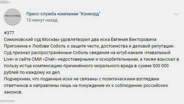 Соратница Навального выплатит по иску Пригожина миллион рублей