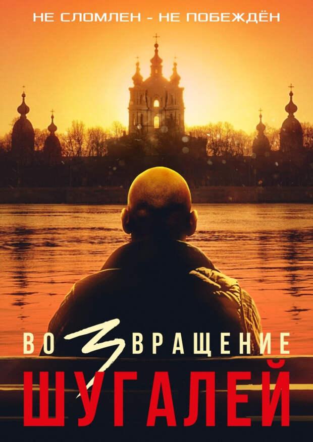 В Сети появился постер триквела боевика «Шугалей»
