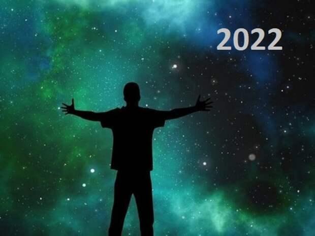 Эти знаки зодиака ждут жизненные перемены в 2022 году
