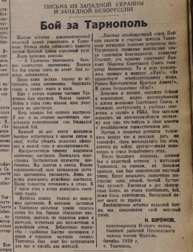 Архивные дела. Читаем газету «Сталинское знамя» за 1939 год
