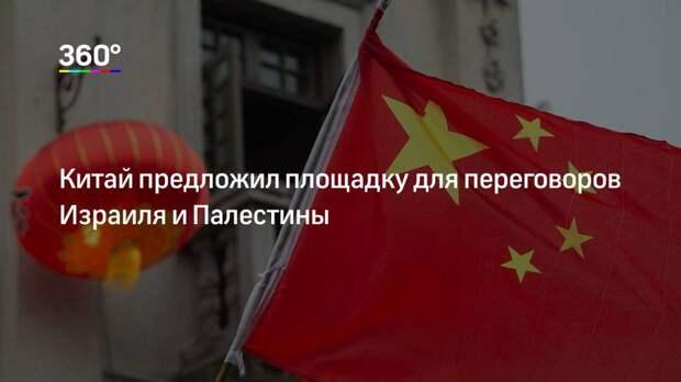 Китай предложил площадку для переговоров Израиля и Палестины