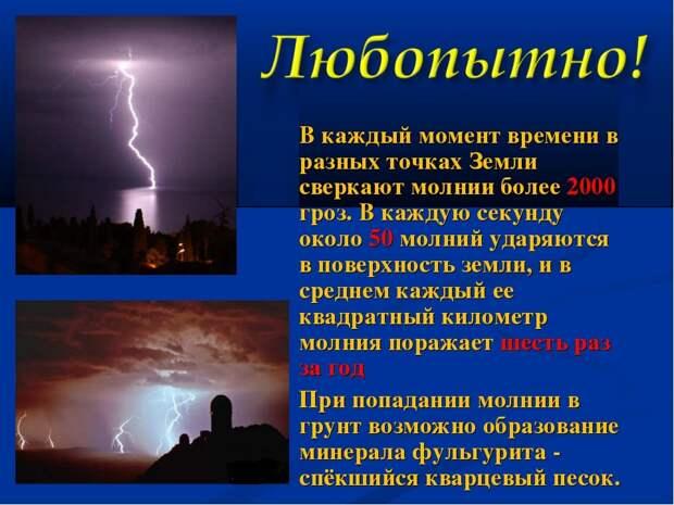Ежесекундно в мире около пятидесяти молний ударяются в поверхность земли