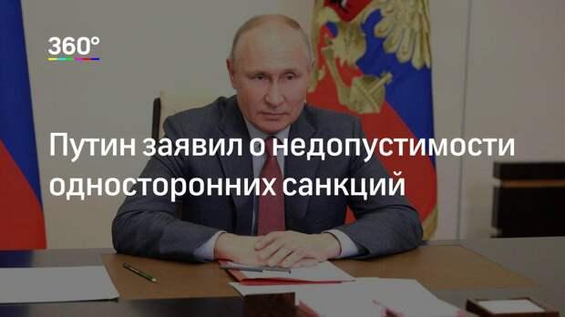 Путин заявил о недопустимости односторонних санкций