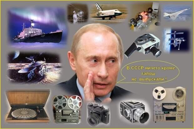 Антисоветизм Путина и высокотехнологичный экспорт России, основанный на советском заделе