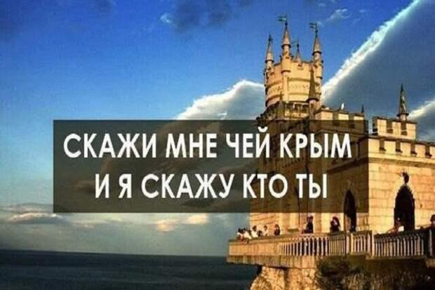 Крым, который не «наш» и не «ваш»