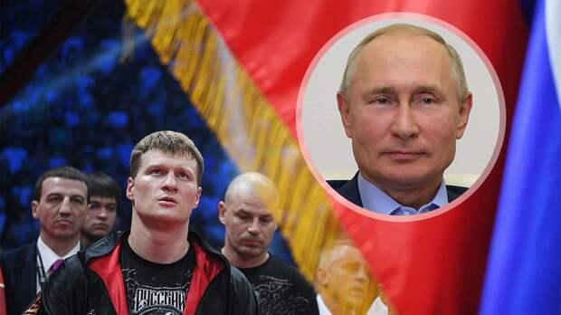 Поветкин: «Путин — сильный и серьезный человек. Считаю, он все правильно делает»