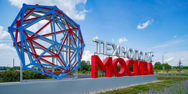 Технополис «Москва» признан лучшей особой экономической зоной страны