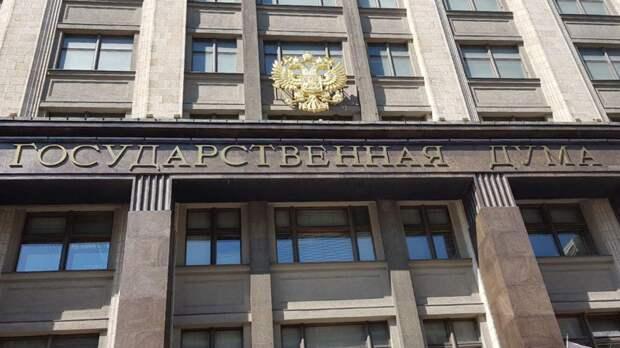 Сильный ветер в Москве «переименовал» Госдуму